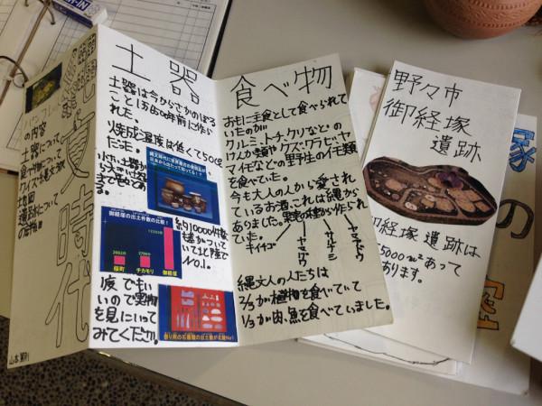 御園小学校児童の製作物(野々市市ふるさと歴史館)