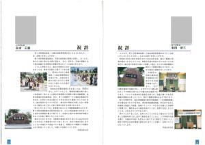 御経塚「完工記念誌」5-6p