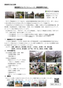 御経塚まちづくりニュース平成29年4月