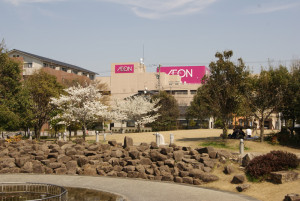 御経塚 泉の広場
