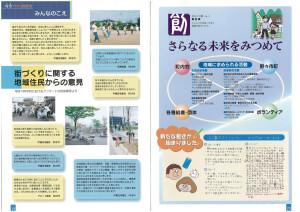 御経塚「完工記念誌」19-20p