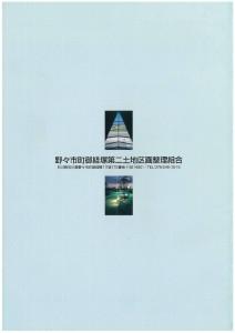 御経塚「完工記念誌」裏表紙