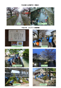 H30.01_御経塚まちづくりニュース